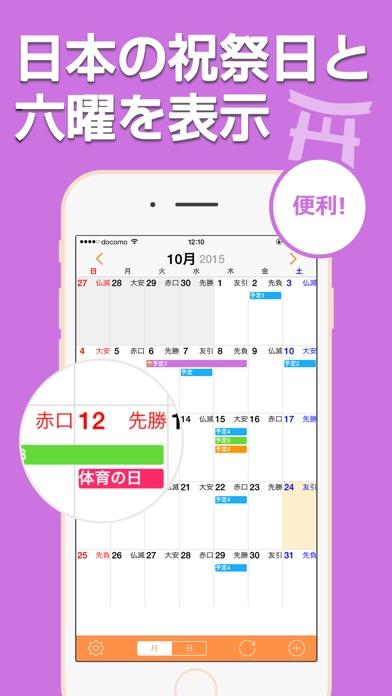 Ucカレンダー シンプルで見やすい人気のスケジュール帳 Screenshot
