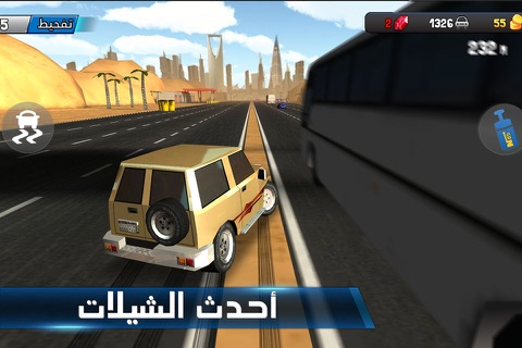 شارع الموت - Death Road screenshot 4