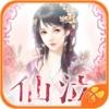 仙泣 - 橙光游戏
