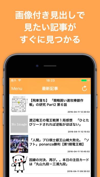 将棋ブログまとめニュース速報のスクリーンショット1