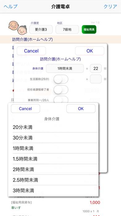 介護電卓 screenshot1