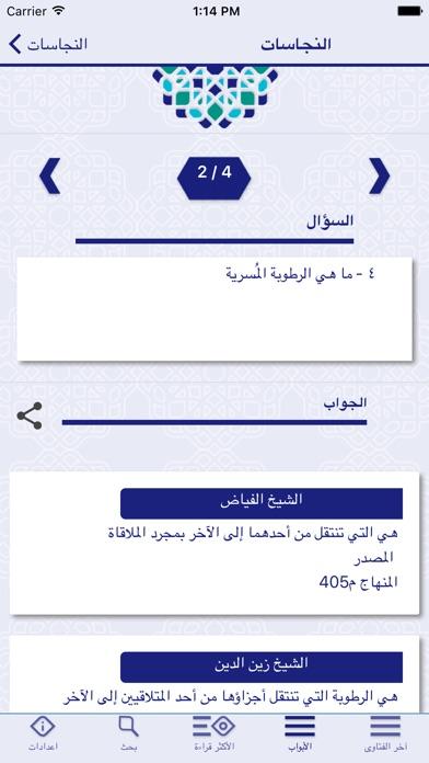 جامع الأحكاملقطة شاشة1