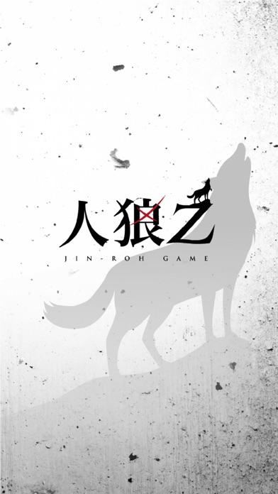 人狼Zオンラインのスクリーンショット1