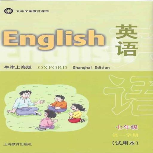 上海牛津英语七年级上点读