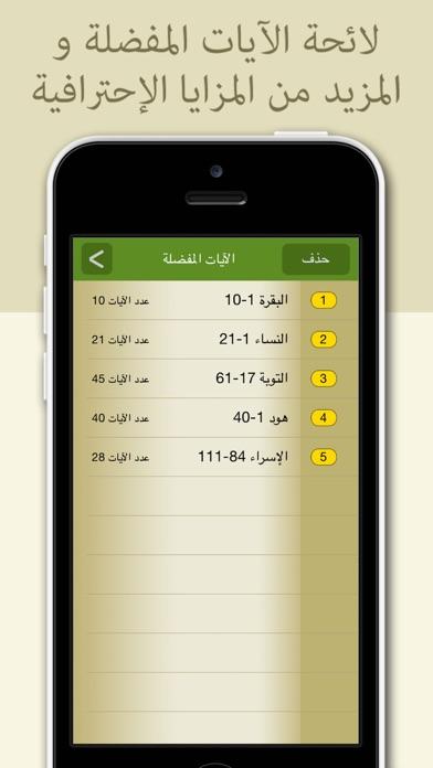 المحترف لتحفيظ القرآن الكريم - النسخة المجانيةلقطة شاشة5
