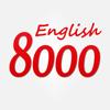 最新英语口语8000句有声同步全能版HD 日常英语口语大全疯狂英语