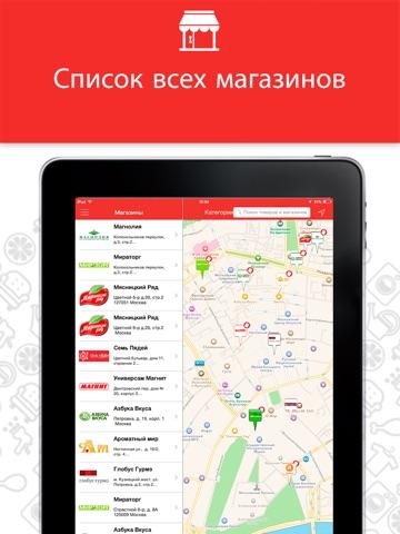 Tiendeo-Предложения и магазины Скриншоты9