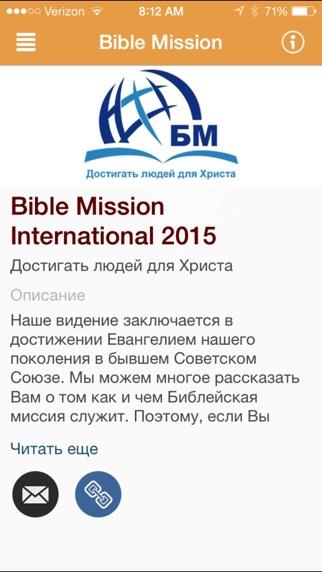 Bible Mission InternationalСкриншоты 2