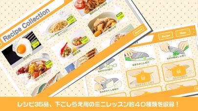 ごちそう! - 料理が学べるゲームアプリ screenshot1