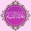 عدد النساء في القرآن