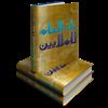 Malayin Arabic <-> English Dictionaries