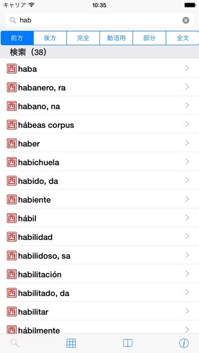 現代スペイン語辞典・和西辞典 改訂版 screenshot1