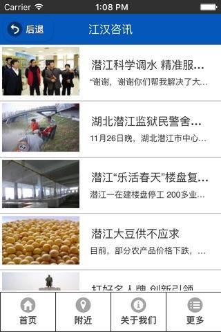 江汉油田 screenshot 2