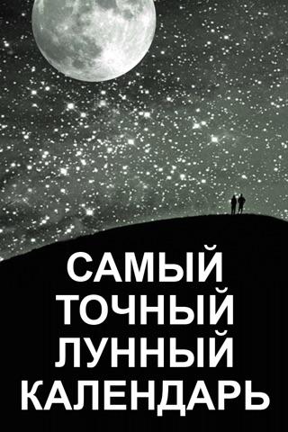 Сонник и лунный календарь стрижек 2016: толкование/значение снов screenshot 2