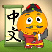 Fun Chinese: Mandarin Chinese Language Learning Games for Kids ages 3-10 icon