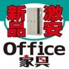 激安 新品オフィス家具 JINZA