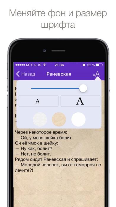 download Фаина Раневская apps 2