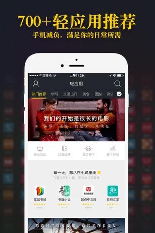 微边小程序Pro screenshot 2