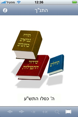 HebrewBible - כתבי קודש screenshot 1
