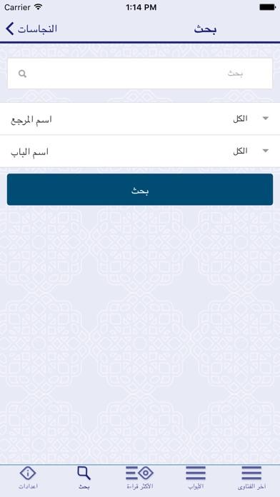 جامع الأحكاملقطة شاشة3