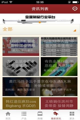 金属制品行业市场 screenshot 1