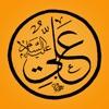 Who is Ali? - خير البشر