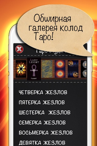 Сундук Гаданий screenshot 3