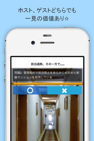 ちょっと待って!民泊ビジネス投資 screenshot 3