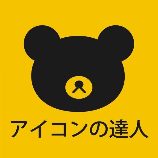 アイコンの達人 – 暇つぶしアニメ映画パズルクイズゲーム