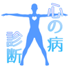 心の病診断アプリ-10の質問でかんたん診断!- - Yusuke Kawai