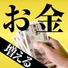 【無料公開】お金を増やす方法