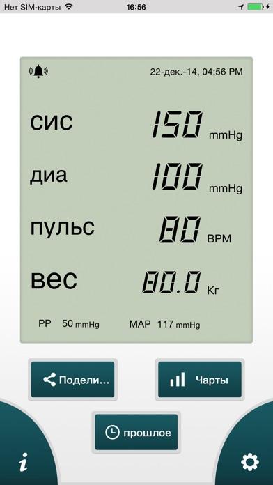 измеритель давления скачать приложение - фото 5