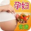 怀孕管家饮食记录HD 母婴之家烹饪豆腐家常菜做法 烘焙烤箱甜点 瘦身产后十月妈咪快速恢复