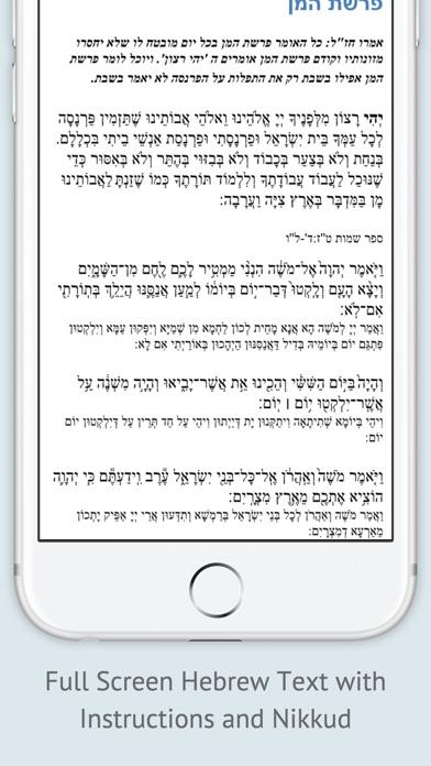 Tefilla Pack - אוצר תפילות Screenshot 2