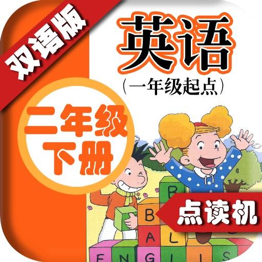 外研版小学英语二年级下册 - 中英双语发音二年级下册 - 一年级起点正版英语点读机