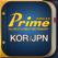 프라임 일한/한일사전(Prime Dictionary J-K/K-J)