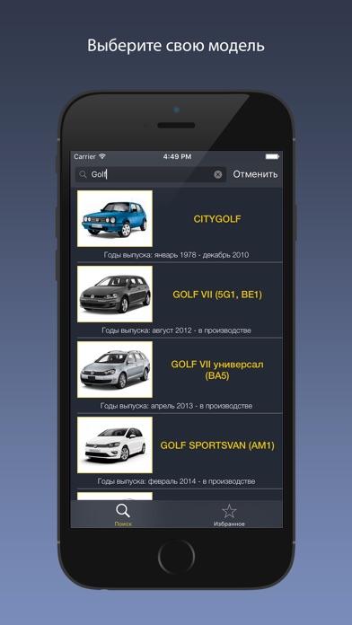 Автозапчасти - аналоги и заменители для ФольцвагенаСкриншоты 1