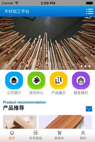 木材加工平台 screenshot 2