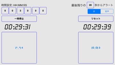 EZ対局時計 screenshot1