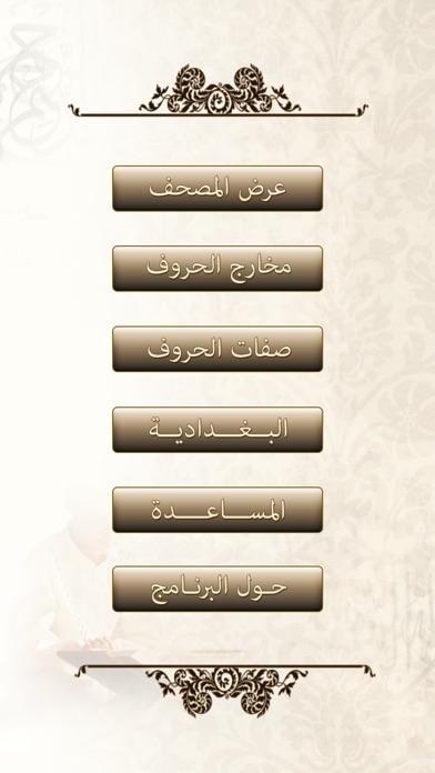 Moshaf Al-Tajweed - مصحف التجويدلقطة شاشة2
