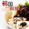 韓國料理+浪漫法國菜