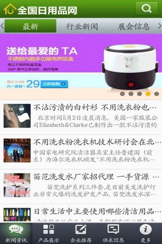 全国日用品网 screenshot 4
