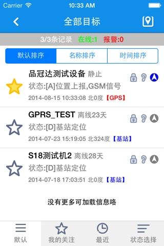 中国平安星 screenshot 3