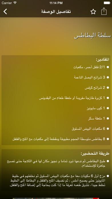 download يلا نطبخ apps 0