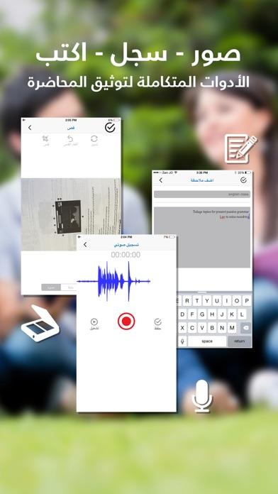 مفكرتي - تطبيق تسجيل صوتي مع جدول محاضرات دراسي و ماسح PDFلقطة شاشة3