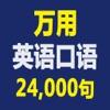 万用英语口语24000句【有声中英文字幕】