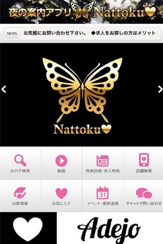 夜の案内アプリNattoku(ナットク) screenshot 1