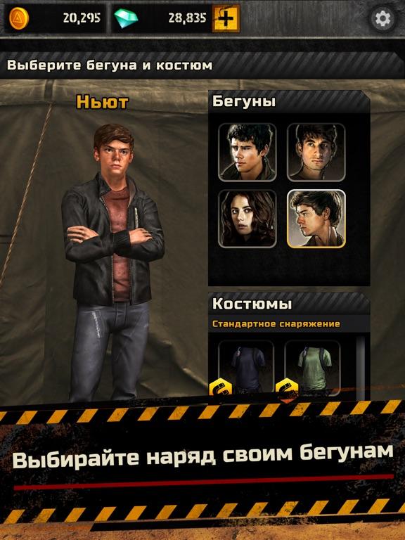 Бегущий в лабиринте: Испытание огнем Screenshot
