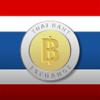 Innova Software - Thai Baht Exchange  artwork