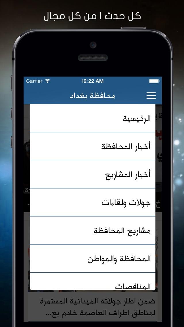 محافظة بغدادلقطة شاشة3